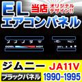 EL-SZ03BK-AIR■ELエアコンパネル■ブラックパネル■Jimny/ジムニーJA11V(1990-1995)■SUZUKI/スズキ■レーシングダッシュ製