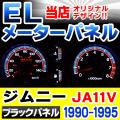 EL-SZ03BK ブラックパネル Jimny ジムニーJA11V(1990-1995 H2-H7)SUZUKI スズキ ELスピードメーターパネル レーシングダッシュ製