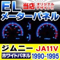 EL-SZ03WH ホワイトパネル Jimny ジムニーJA11V(1990-1995 H2-H7) SUZUKI スズキ ELスピードメーターパネル レーシングダッシュ製