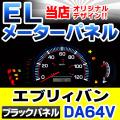 EL-SZ04BK ブラックパネル EVERY エブリイバンDA64V AT車(2005-2015 H17-H27) SUZUKI スズキ ELスピードメーター パネル レーシングダッシュ製