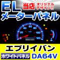 EL-SZ04WH ホワイトパネル EVERY エブリイバンDA64V AT車(2005-2015 H17-H27) SUZUKI スズキ ELスピードメーターパネル レーシングダッシュ製