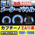 EL-SZ05CB カーボン柄パネル Cuppuccino カプチーノ(EA11系 1991-1998 H3-H10) SUZUKI スズキ ELスピードメーターパネル レーシングダッシュ製