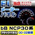 EL-TO02BK ブラックパネル bB ビービーNPC30(前期 2000-2002 H12-H14) Toyota トヨタ ELスピードメーター パネル レーシングダッシュ製