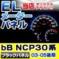 EL-TO03BK■ブラックパネル■bB/ビービーNCP30(後期:2003-2005)■Toyota/トヨタ ELスピードメーターパネル■