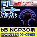 EL-TO03WH■ホワイトパネル■bB/ビービーNCP30(後期:2003-2005)■Toyota/トヨタ ELスピードメーターパネル■レーシングダッシュ製