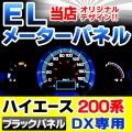 EL-TO04BK ブラックパネル HIACE200 ハイエース200系 1-3型 DX用(H16-H25.11)Toyota トヨタ ELスピードメーター パネル レーシングダッシュ製