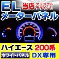 EL-TO04WH■ホワイトパネル■HIACE200/ハイエース200系(DX用)■Toyota/トヨタ ELスピードメーターパネル■レーシングダッシュ製