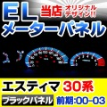EL-TO05BK■ブラックパネル■Estima/エスティマACR/MCR30(前期:2000-2003)■Toyota/トヨタ ELスピードメーターパネル■レーシングダッシュ製