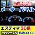 EL-TO05BK ブラックパネル Estima エスティマACR MCR30(前期 2000-2003 H12-H15) Toyota トヨタ ELスピードメーターパネル レーシングダッシュ製