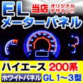 EL-TO06WH ホワイトパネル HIACE200 ハイエース200系(GL ガソリン 1-3型 H16-H25.11) Toyota トヨタ ELスピードメーターパネル レーシングダッシュ製