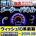 EL-TO07WH ホワイトパネル WISH ウイッシュ(E10系前期 2003-2005.08 H15-H17.08 ) Toyota トヨタ ELスピードメーターパネル レーシングダッシュ製