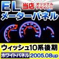 EL-TO08WH ホワイトパネル WISH ウイッシュ(E10系後期 2005.08以降 H17.08以降 ) Toyota トヨタ ELスピードメーターパネル レーシングダッシュ製