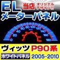 EL-TO09WH ホワイトパネル Vitz ヴィッツ(P90系前期後期 2005-2010 H17-H22 ) Toyota トヨタ ELスピードメーターパネル レーシングダッシュ製