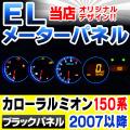 EL-TO10BK ブラックパネル CarollaRumion カローラルミオン(150系 2007-2015.11 H19-H27.11)Toyota トヨタ ELスピードメーターパネル レーシングダッシュ製
