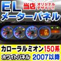 EL-TO10WH ホワイトパネル CarollaRumion カローラルミオン(150系 2007-2015.11 H19-H27.11) Toyota トヨタ ELスピードメーターパネル レーシングダッシュ製