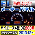 EL-TO11BK ブラックパネル HIACE ハイエース 200系(4型 DX 2013.12以降 H25.12以降)Toyota トヨタ ELスピードメーターパネル レーシングダッシュ製