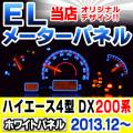 EL-TO11WH ホワイトパネル HIACE ハイエース 200系(4型 DX 2013.12以降 H25.12以降) Toyota トヨタ ELスピードメーター パネル レーシングダッシュ製
