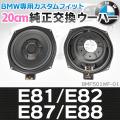 FD-BM501WF2-01 BMW スピーカー ステレオ オーディオ 8inch 20cm 純正交換 スリム ウーハー 1シリーズ E81 E82 E87 E88 前期後期 トレードイン