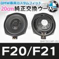 FD-BM501WF2-02 BMW スピーカー ステレオ オーディオ 8inch 20cm 純正交換 スリム ウーハー 1シリーズ F20 F21 トレードイン