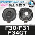 FD-BM501WF2-05 BMW スピーカー ステレオ オーディオ 8inch 20cm 純正交換 スリム ウーハー 3シリーズ F30 F31 F34 GT トレードイン