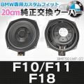 FD-BM501WF2-07 BMW スピーカー ステレオ オーディオ 8inch 20cm 純正交換 スリム ウーハー 5シリーズ F10 F11 F18 トレードイン