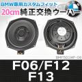 FD-BM501WF2-09 BMW スピーカー ステレオ オーディオ 8inch 20cm 純正交換 スリム ウーハー 6シリーズ F06 F12 F13 トレードイン