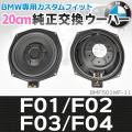 FD-BM501WF2-11 BMW スピーカー ステレオ オーディオ 8inch 20cm 純正交換 スリム ウーハー 7シリーズ F01 F02 F03 F04 トレードイン