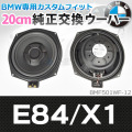 FD-BM501WF2-12 BMW スピーカー ステレオ オーディオ 8inch 20cm 純正交換 スリム ウーハー X1シリーズ E84 X1 トレードイン