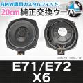 FD-BM501WF2-16 BMW スピーカー ステレオ オーディオ 8inch 20cm 純正交換 スリム ウーハー X6シリーズ E71 E72 X6 前期後期 トレードイン