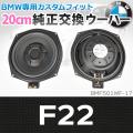 FD-BM501WF2-17 BMW スピーカー ステレオ オーディオ 8inch 20cm 純正交換 スリム ウーハー 2シリーズ F22 トレードイン