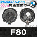 FD-BM501WF2-18 BMW スピーカー ステレオ オーディオ 8inch 20cm 純正交換 スリム ウーハー M3シリーズ F80 トレードイン