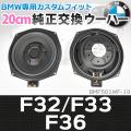 FD-BM501WF2-19 BMW スピーカー ステレオ オーディオ 8inch 20cm 純正交換 スリム ウーハー 4シリーズ F32 F33 F36 トレードイン