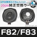 FD-BM501WF2-20 BMW スピーカー ステレオ オーディオ 8inch 20cm 純正交換 スリム ウーハー M4シリーズ F82 F83 トレードイン