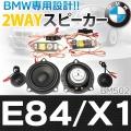 FD-BM502Comp05 X1シリーズE84 X1 4inch 10cm 2WAY BMW純正交換セパレートスピーカー