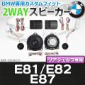 ■FD-BMW-E604C01■1シリーズE81 E82 E87 (前期後期) リアシェルフ専用■4inch 10cm 2WAY BMW純正交換セパレートスピーカー■