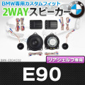 ■FD-BMW-E604C02■3シリーズ E90 (前期後期) リアシェルフ専用■4inch 10cm 2WAY BMW純正交換セパレートスピーカー■