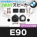 FD-BMW-E604C02 3シリーズ E90(前期後期)リアシェルフ専用 4inch 10cm 2WAY BMW純正交換セパレートスピーカー