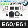 ■FD-BMW-E604C03■5シリーズ E60 E61 (前期後期)■4inch 10cm 2WAY BMW純正交換セパレートスピーカー■