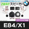■FD-BMW-E604C04■X1シリーズ E84 X1 リアシェルフ専用■4inch 10cm 2WAY BMW純正交換セパレートスピーカー■