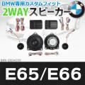 FD-BMW-E604C05 7シリーズ E65 E66 (前期後期) 4inch 10cm 2WAY BMW純正交換セパレートスピーカー