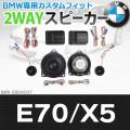 FD-BMW-E604C07 X5シリーズ E70 X5 (前期後期) 4inch 10cm 2WAY BMW純正交換セパレートスピーカー