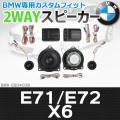 FD-BMW-E604C08 6シリーズ E71 E72 X6 4inch 10cm 2WAY BMW純正交換セパレートスピーカー
