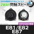 FD-BMW-E904X01 1シリーズE81 E82 E87 (前期後期) リアシェルフ専用 4inch 10cm 2WAY BMW純正交換コアキシャル同軸スピーカー