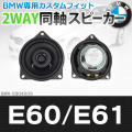 FD-BMW-E904X03 5シリーズ E60 E61 (前期後期) 4inch 10cm 2WAY BMW純正交換コアキシャル同軸スピーカー