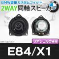 FD-BMW-E904X04 X1シリーズ E84 X1 リアシェルフ専用 4inch 10cm 2WAY BMW純正交換コアキシャル同軸スピーカー