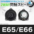 FD-BMW-E904X05 7シリーズ E65 E66 (前期後期) 4inch 10cm 2WAY BMW純正交換コアキシャル同軸スピーカー