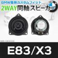 FD-BMW-E904X06 X3シリーズ E83 X3 (前期後期) 4inch 10cm 2WAY BMW純正交換コアキシャル同軸スピーカー