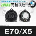 FD-BMW-E904X07 X5シリーズ E70 X5(前期後期)4inch 10cm 2WAY BMW純正交換コアキシャル同軸スピーカー