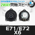 FD-BMW-E904X08 6シリーズ E71 E72 X6 4inch 10cm 2WAY BMW純正交換コアキシャル同軸スピーカー