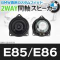 FD-BMW-E904X09 Z4シリーズ E85 E86 4inch 10cm 2WAY BMW純正交換コアキシャル同軸スピーカー